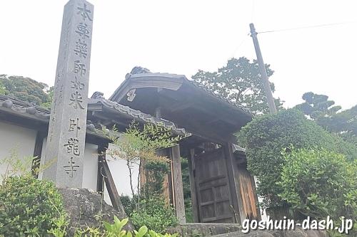 臥龍寺(愛知県犬山市瑞泉寺塔頭寺院)山門