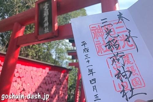 三光稲荷神社で御朱印と御朱印帳を頂いたよ【ハートの絵馬で有名】