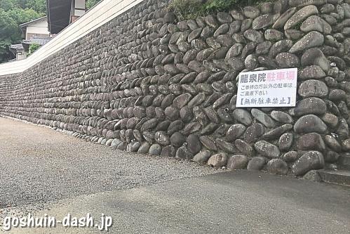 龍泉院(愛知県犬山市)駐車場