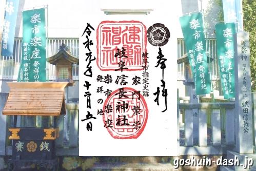 岐阜信長神社(橿森神社境内社)の御朱印