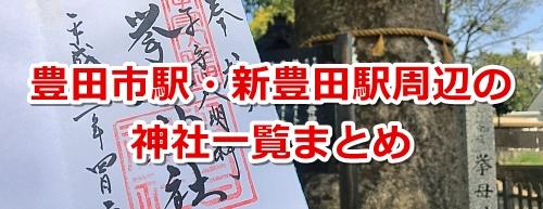 【御朱印も】豊田市駅周辺の神社一覧まとめ【すべて徒歩圏内】