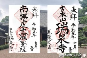 瑞泉寺(愛知県犬山市)の御朱印