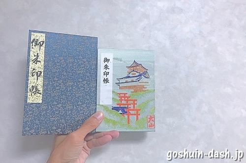 犬山成田山と三光稲荷神社の御朱印帳(サイズ・大きさ比較)