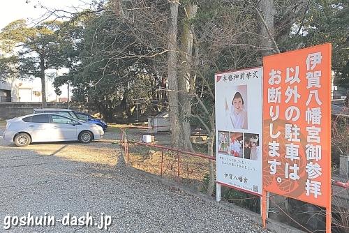 伊賀八幡宮(岡崎市)無料駐車場