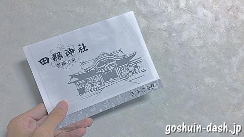 田縣神社(愛知県小牧市)参拝の栞