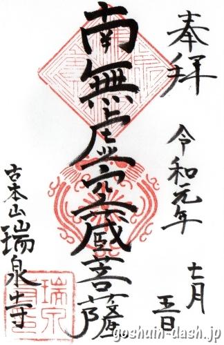 瑞泉寺(愛知県犬山市)の御朱印(虚空蔵菩薩)