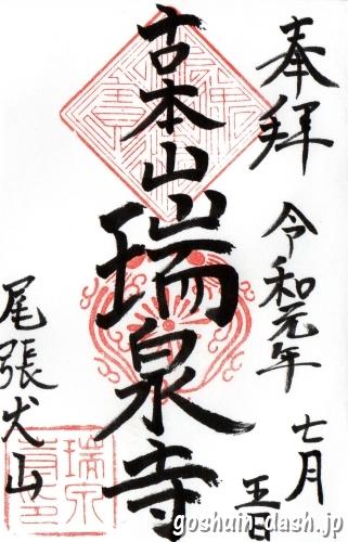 瑞泉寺(愛知県犬山市)の御朱印(古本山瑞泉寺)