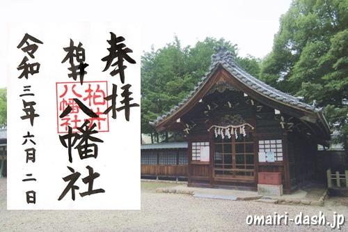 柏井八幡社(愛知県春日井市)の御朱印と社殿