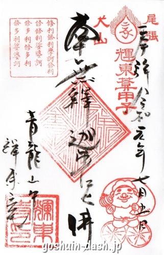 青龍山 輝東寺(愛知県犬山市)の御朱印