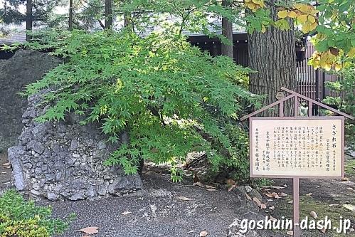 北海道神宮(札幌市中央区)のさざれ石