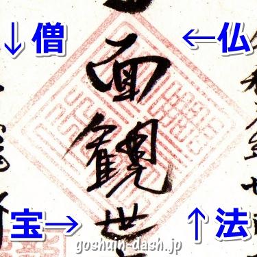 龍済寺(愛知県犬山市)の御朱印(菱形三宝印)