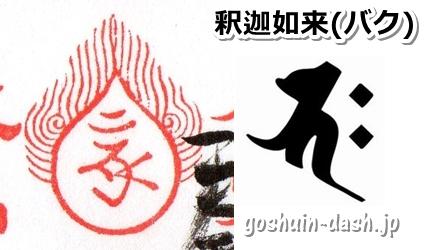 輝東寺(愛知県犬山市)の御朱印印影(宝珠と梵字)