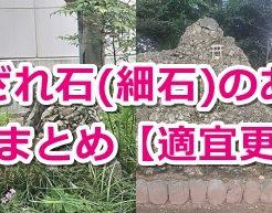 さざれ石(細石)のある神社まとめ