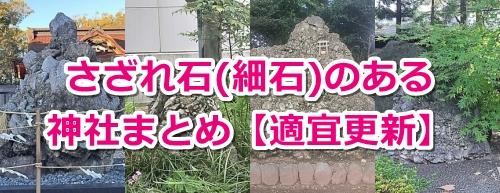【名古屋中心】さざれ石のある神社やお寺をまとめたよ【適宜更新】