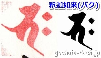 釈迦如来の梵字・バク(犬山臨渓院の御朱印)