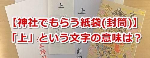 神社の袋の「上」の文字