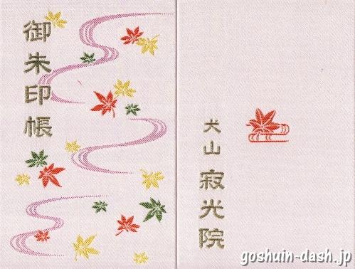 犬山寂光院の御朱印帳(ピンク色)
