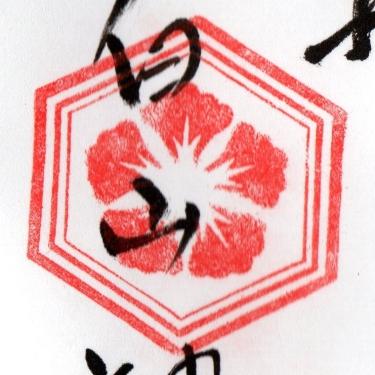 榎白山神社(名古屋市西区)の神紋(三子持亀甲瓜花)