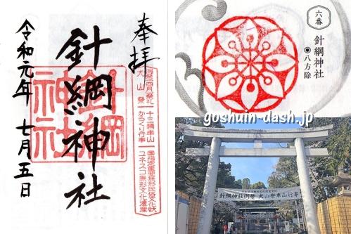 犬山七福めぐり(針綱神社)
