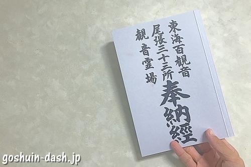 東海百観音尾張三十三観音霊場奉納経(御朱印帳)