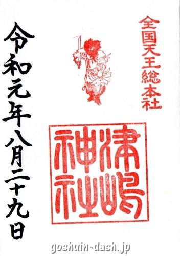 津島神社(愛知県)の御朱印