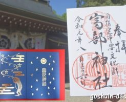 富部神社(名古屋市南区)の御朱印と御朱印帳