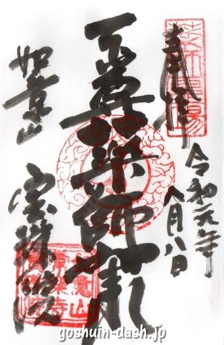 如意山宝珠院(名古屋市中川区)の御朱印(本尊薬師瑠璃光如来)