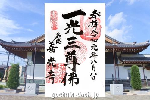 善光寺(名古屋市港区)の御朱印と本堂