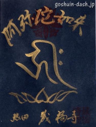 多賀殿蔵福寺(名古屋市熱田区)の御朱印(阿弥陀如来書き置き)