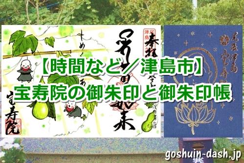 牛頭山宝寿院(愛知県津島市)の御朱印と御朱印帳