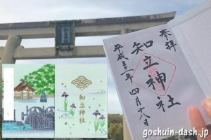 知立神社の御朱印と御朱印帳