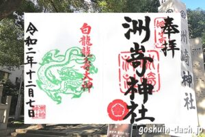 洲崎神社(名古屋市中区)の御朱印