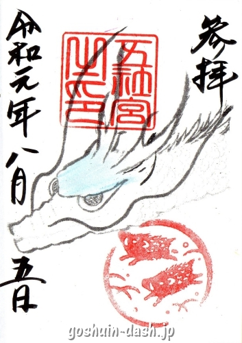 五社宮(名古屋市天白区)龍の御朱印