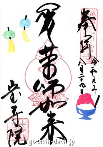 宝寿院(愛知県津島市)の御朱印(季節のスタンプ入り)