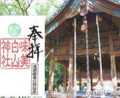 味美白山神社(春日井市)の御朱印