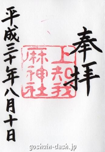 上知我麻神社の御朱印(熱田神宮)