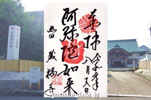 多賀殿・蔵福寺(名古屋市熱田区)の阿弥陀如来の御朱印と境内全景