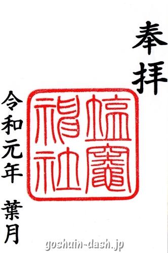 八事塩竈神社(名古屋市天白区)の御朱印01
