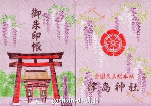 津島神社(愛知県)の御朱印帳(藤と楼門)