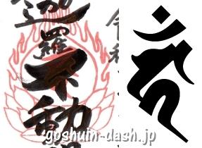 不動明王の梵字/種字(カーン・名古屋倶利加羅不動寺)