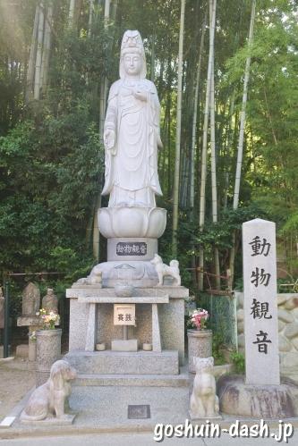 動物観音(長楽寺動物霊園)