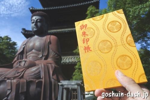 八事山興正寺の御朱印帳(小さいサイズ)