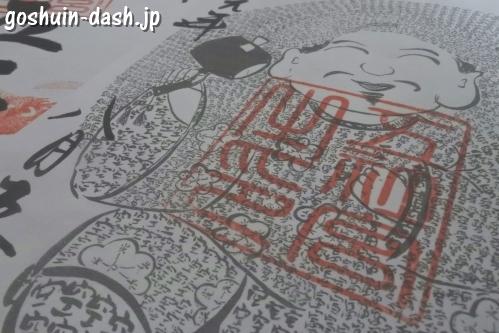 五社宮(名古屋市天白区)大黒様の御朱印