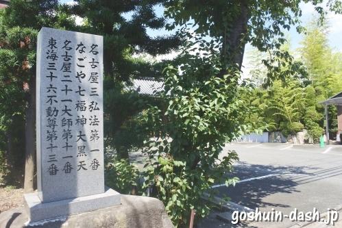 如意山宝珠院(名古屋市中川区)霊場札所碑