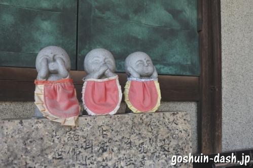 お地蔵様(如意山宝珠院境内)