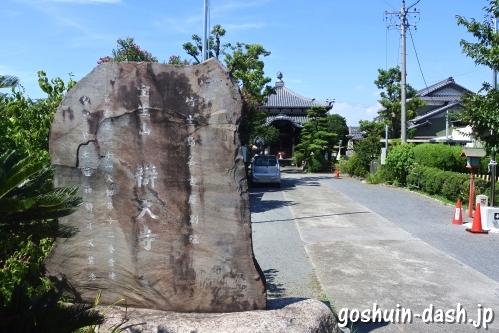辯天寺(名古屋市港区)案内石