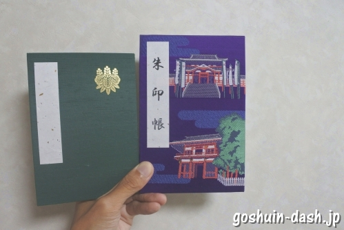 熱田神宮と大須観音の御朱印帳(大きさサイズ比較)