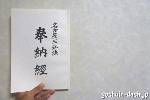 名古屋三弘法専用御朱印帳(奉納経)
