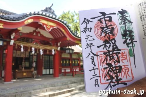 市原稲荷神社(刈谷市)で御朱印と御朱印帳を頂いたよ~木製でかわいい