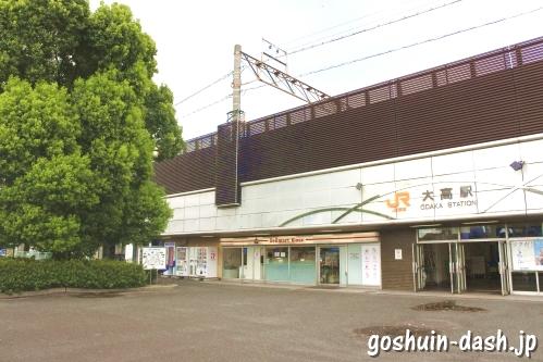 大高駅(JR東海道本線)